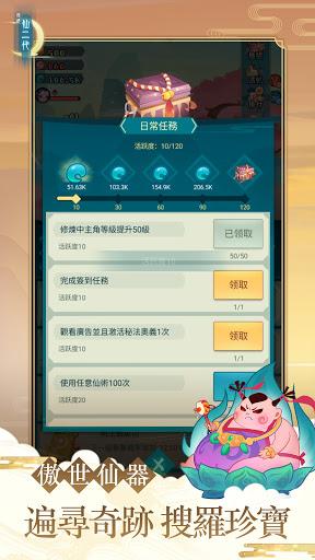 u6211u662fu5927u795eu4ed9  screenshots 3