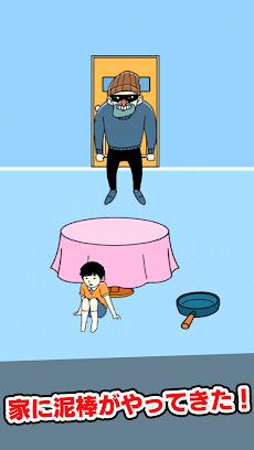 泥棒をやっつけろ! -脱出ゲーム-のおすすめ画像1