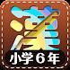小学6年生漢字練習ドリル(無料小学生漢字) - Androidアプリ