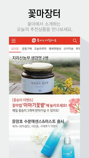 꽃피는 아침마을 - cconma.com 1.12.24 screenshots 1