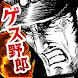 ゲス野郎と拳 - Androidアプリ