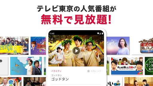 テレ東動画 by ネットもテレ東  screenshots 1