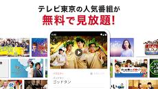 テレ東動画 by ネットもテレ東のおすすめ画像1