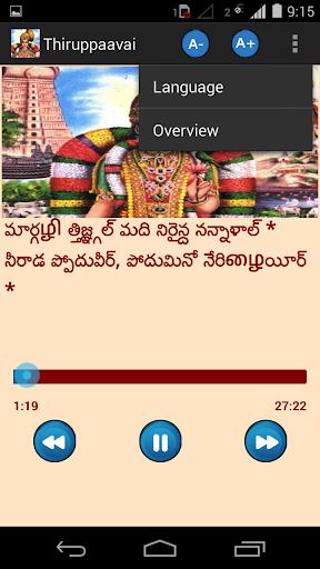 Thiruppavai Karaoke For PC Windows (7, 8, 10, 10X) & Mac Computer Image Number- 7