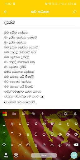 Helakuru - One Country. One App. ud83cuddf1ud83cuddf0 7.7.7 Screenshots 3
