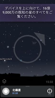 Stellarium Mobile Free - スターマップのおすすめ画像2