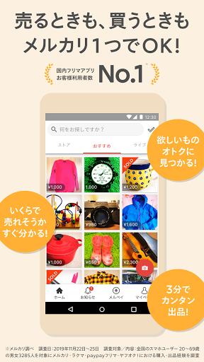 メルカリ(メルペイ)-フリマアプリ&スマホ決済  screenshots 1