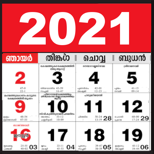Mathrubhumi Calendar 2021 Malayalam calendar 2021   മലയാളം കലണ്ടര് 2021   Apps