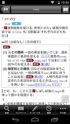 ウィズダム英和・和英辞典公式アプリ |英会話TOEICに辞書のおすすめ画像3