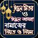 দুই ঈদের নামাজের নিয়ত ও নিয়ম - Eider Namaj Sikkha