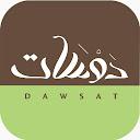 دوسات | Dawsat: @Home with Your Wellness