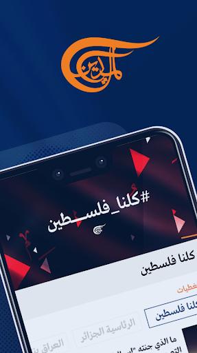 Al Mayadeen 3.0.215 Screenshots 1