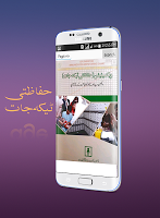 EPI Vaccination Guide Pakistan