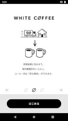 WHITE COFFEEのおすすめ画像2