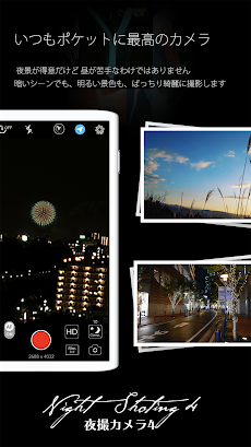 夜撮カメラ - 夜景・夜空に最高のカメラアプリのおすすめ画像1