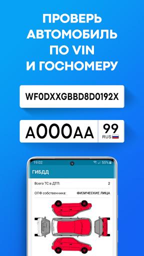 Проверка авто по БАЗЕ ГИБДД по VIN и ГОСНОМЕРУ  screenshots 1
