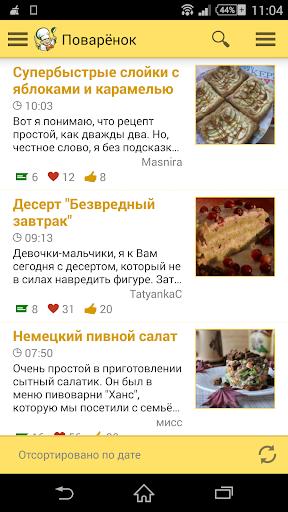 Recipes in Russian 2.4.0 Screenshots 1