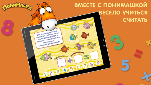 PonyMashka - preparation for school. Games for kid 2.3.4 screenshots 2