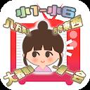 かんじテレビ - 対戦!小学生漢字