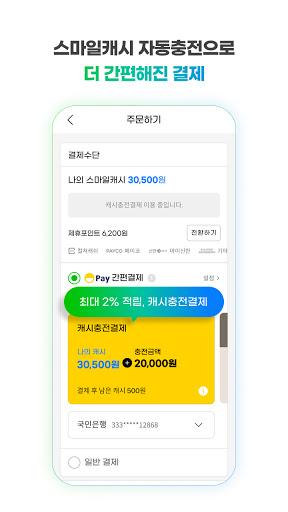 Gmarket android2mod screenshots 17
