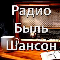 Радио Быль Шансон