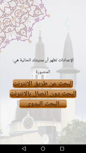 Muezzin_New 2.1 Screenshots 2