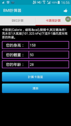 BMI計算器 For PC Windows (7, 8, 10, 10X) & Mac Computer Image Number- 6