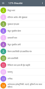 PHYSICS - 12TH NCERT BOOK & SOLUTION IN HINDI