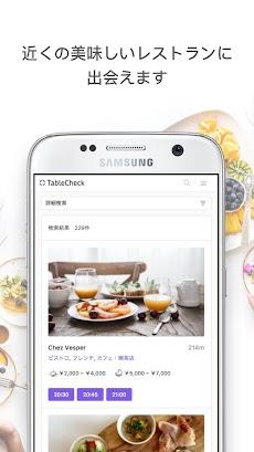 TableCheck - レストラン予約のおすすめ画像2