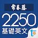常春藤基礎英文字彙 2250, 正體中文版