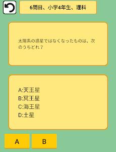 総復習勉強アプリ【算数、国語、漢字、理科、社会、予習、復習、ドリルちびむすび】のおすすめ画像3