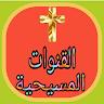 القنوات المسيحية بث مباشر app apk icon