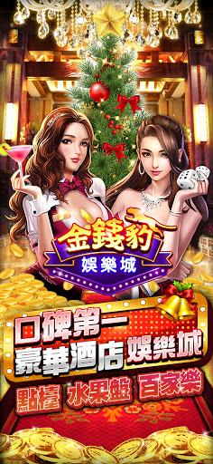 金錢豹娛樂城 2.5.0 updownapk 1