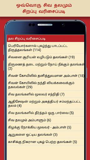 Tamilnadu Hindu Siva Temples For PC Windows (7, 8, 10, 10X) & Mac Computer Image Number- 22