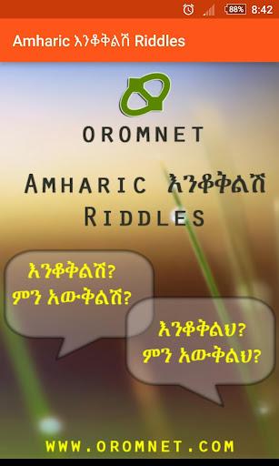 Amharic u12a5u1295u1246u1245u120du123d Riddles  screenshots 5