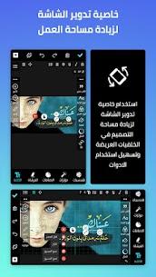 تحميل المصمم العربي مهكر 2022 [بدون اعلانات] 2