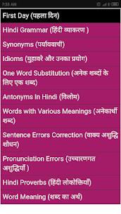हिन्दी व्याकरण 2