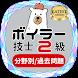 ボイラー技士2級 【過去問題集】 - Androidアプリ