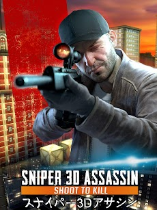 スナイパー3Dアサシン:無料シューティングゲームのおすすめ画像5