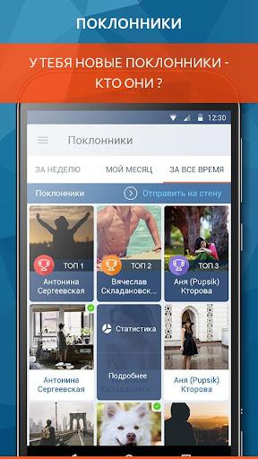 u0412u041a u0433u043eu0441u0442u0438  Screenshots 2