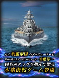 連合艦隊コレクションのおすすめ画像3