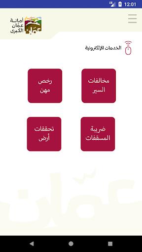 GAM app  Screenshots 5