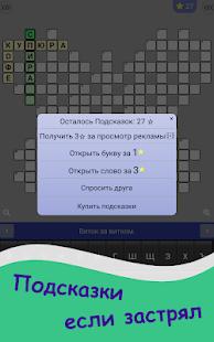 Russian Crosswords 1.15.6 Screenshots 12