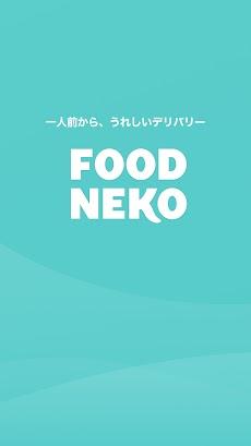 FOODNEKO:出前/デリバリーアプリのおすすめ画像1