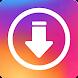 インスタグラム 保存 無料 - 高画質の写真・動画ダウンロード、簡単・高速・インスタダウンローダー