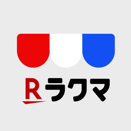 ラクマ(旧フリル) - 楽天のフリマアプリ - Google Play のアプリ