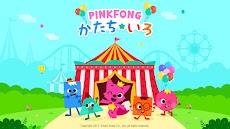 Pinkfong かたち・いろのおすすめ画像1