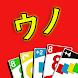 Crazy Eights 3D - ウノ