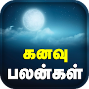 Kanavu Palangal Tamil கனவு பலன்கள்