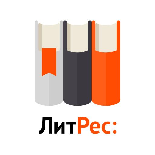 ЛитРес: Читай и Слушай онлайн